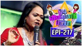Odi Vilayadu Pappa - Season 5 | Epi 217 | Best Performer - Nisha | 28/07/2017 | Kalaignar TV