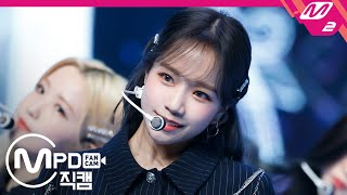Download lagu [MPD직캠] 아이즈원 조유리 직캠 4K 'Panorama' (IZ*ONE Jo Yuri FanCam) | @MCOUNTDOWN_2020.12.17