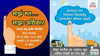 मतदान जागरूकता लोकसभा निवडणूक २०१९ ,सौजन्य Khushal Automobile,Jalgaon