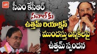 Uttam Kumar Reddy Accepted CM KCR Challenge on Early Elections | TRS | Telangana Congress