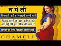 Chameli Movie Unknown Facts Budget Hit Flop Kareena Kapoor Bollywood Best Drama Movie 2004