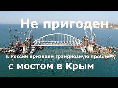 """""""Не пригоден"""": в России признали грандиозную проблему с мостом в Крым"""