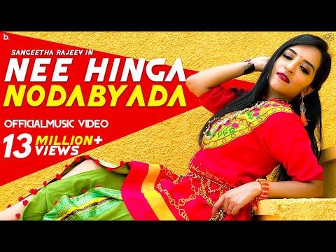 NEE HINGA NODABYADA - Sangeetha Rajeev | Official Music Video | Uttar Karnataka Folk | 4K Full HD