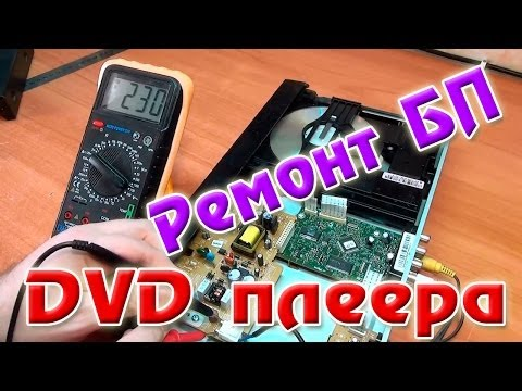 Видеокурс ремонт DVD-плееров - видео