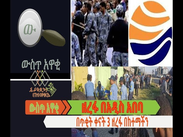 Ethiopikalink Insider News | Armed Robbery In Addis Ababa