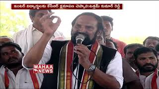 CM KCR Have To Say Sorry To Inter Students - Uttam Kumar Reddy