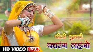 Pili Lugadi Pachrang Lehango Desi Marwadi Song | Alfa Music & Films | Rajasthani Song Video Full HD