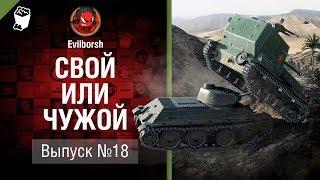 Свой или чужой №18 - от Evilborsh и Deverrsoid [World of Tanks]