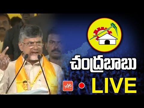 CM Chandrababu Naidu Participates Jayaho BC Public Meeting at Rajahmundry LIVE | YOYO TV Channel