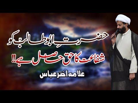 Hazrat Abu Talib (a.s) Ko Shafa'at Ka Haq Hasil Hy !! | Allama Akhtar Abbas | HD