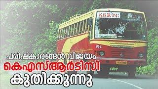 പരിഷ്കാരങ്ങള് വിജയം  കെഎസ്ആര്ടിസി കുതിക്കുന്നു I KSRTC new income details