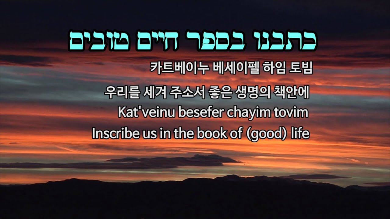 Avinu Malkeinu Hebrew Lyrics Hebrew English