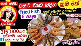 Crispy fried fish in 6 ways by Apé Amma