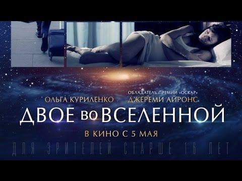 «Смотреть Двое Во Вселенной Фильм» — 2006