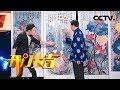 《开门大吉》 高手在民间:如此惊艳的画作,竟然是用勺子画出来的? 20180716   CCTV综艺