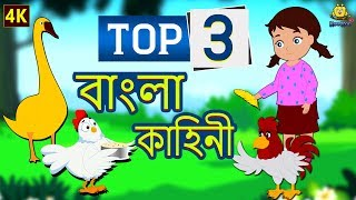 Top 3 বাংলা কাহিনী - Rupkothar Golpo | Bangla Cartoon | Bengali Fairy Tales | Koo Koo TV