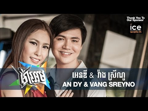 អែនឌី & វ៉ាង ស្រីណូ | Andy & Vang Sreyno