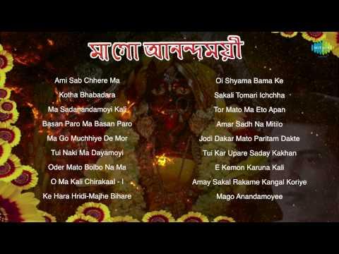 Ma Go Anondomoyee | Shyama Sangeet | Bengali Songs Audio Jukebox | Pannalal Bhattacharya
