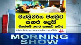 Siyatha Morning Show | 07.05.2021 | @Siyatha TV