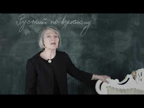 «Русский по-взрослому» с Анной Валл. Урок 1. Обращение
