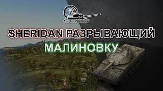 Шеридан разрывающий Малиновку!