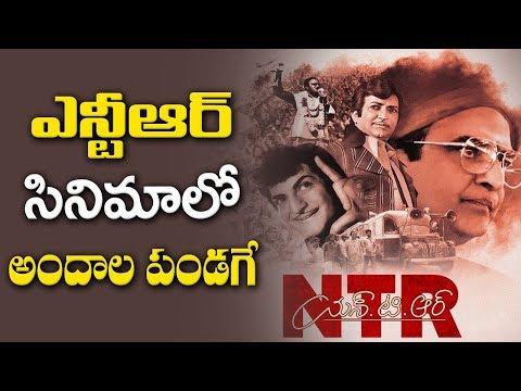 ఎన్టీఆర్ సినిమాలో అందాల పండగే | Big Stars To Act In NTR Biopic | ABN Telugu