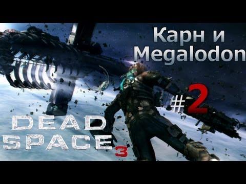 Dead Space 3 прохождение (Карн и Megalodon) Часть 2