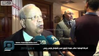 مصر العربية |  الحركة الوطنية: نطالب بعودة شفيق لمصر كمواطن وليس رئيس