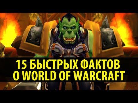 15 Быстрых Фактов о World of Warcraft!