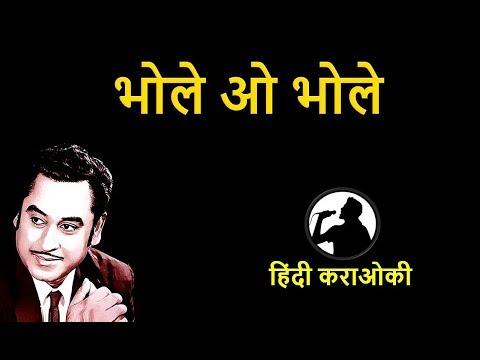 Bhole O Bhole Karaoke Hindi