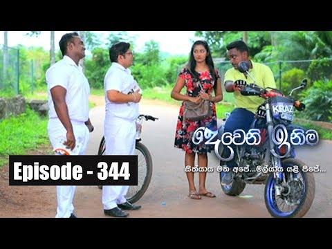 Deweni Inima | Episode 344 31st May 2018