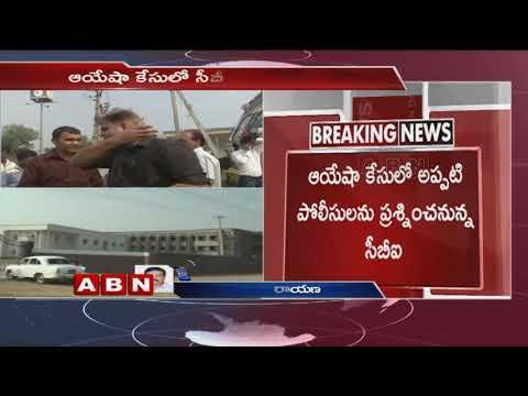 CBI to investigate police officials in Ayesha Meera case | ABN Telugu