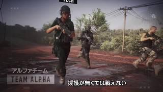 """『ゴーストリコン ワイルドランズ』PvP""""ゴーストウォー""""クラス紹介トレーラー vol.3"""