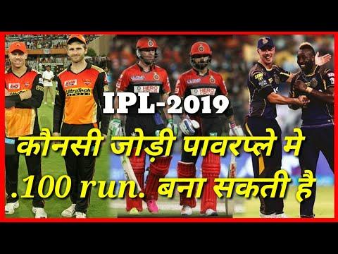 IPL 2019.KKR.RCB.CSK.SRH. POWERPLAY 100run
