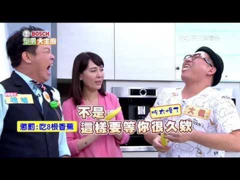 台綜-型男大主廚-20160607 名模教主 VS 型男幫主