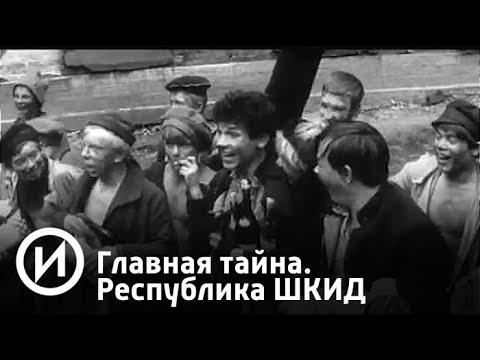 Главная тайна. Республика ШКИД   Телеканал История