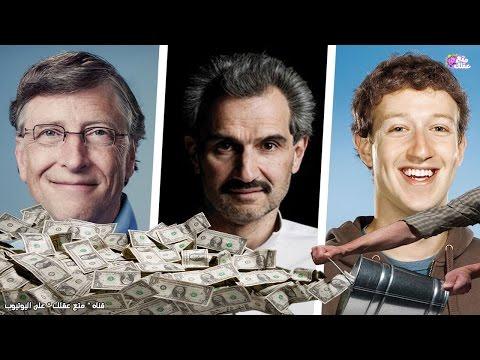 فيديو: 10 أثرياء تبرعوا بثرواتهم للفقراء | 3 منهم عرب