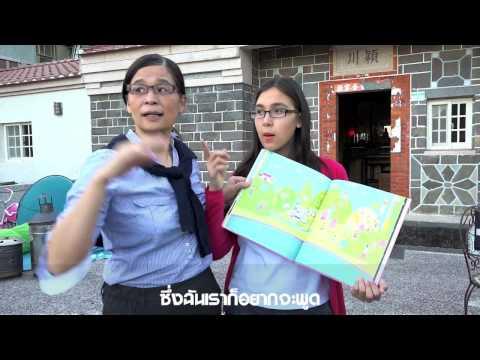 不要問我從哪裡來:專訪龔氏父女(泰文版)