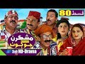 Mashkiran Jo Goth EP 80   Sindh TV Soap Serial   HD 1080p    SindhTVHD Drama