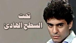 الفيلم العربي: تحت السطح الهادي