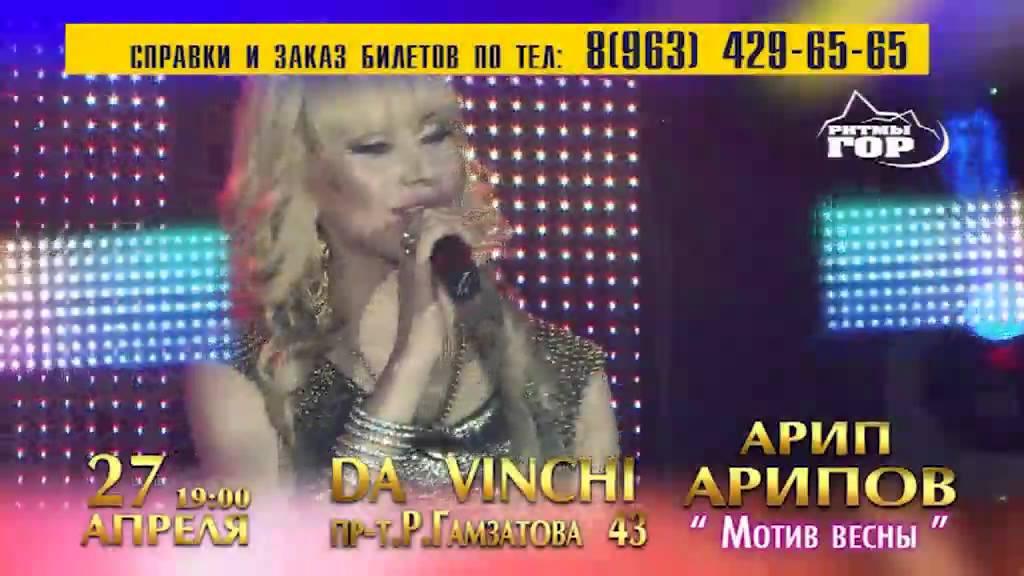 Августа! сольный концерт Арипа Арипова | ВКонтакте