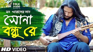 Sona Bondhure | সোনা বন্ধুরে | Pragun Paul | Folk Studio | Bangla New Song 2019