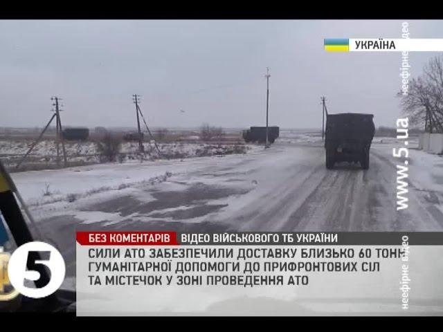 Сили #АТО доставили 60 тонн гуманітарної допомоги