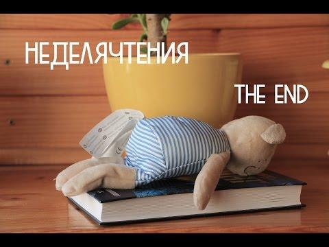 #неделячтения финал - Стивен Кинг - дочитала ^^
