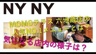 【NYNY】人気No.1メニューをご紹介【MOMOテラス六地蔵店】