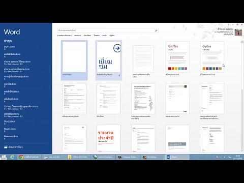 การเปลี่ยนให้Microsoft Office 2013เป็นภาษาไทย