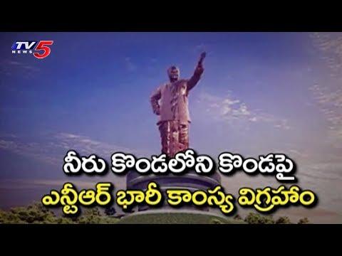 AP Govt to Construct 32 Metres NTR Statue at Neerukonda Reservoir, Amaravati | TV5 News