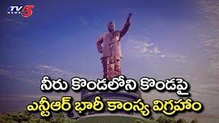 AP Govt to Construct 32 Metres NTR Statue at Neerukonda Reservoir, Amaravati