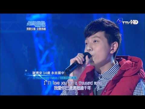 【超級偶像7】謝博安 : A Thousand Years (20121222 - 12取11強 ) video