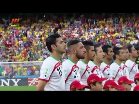 World Cup 2014 (IRAN vs NIGERIA) The National Anthem Of Iran.